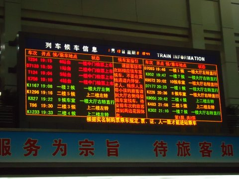 Natasha travel dreams - Chinese railway departure boards