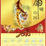 Chinese New Year: A Fresh Chance To Start The New Year Again